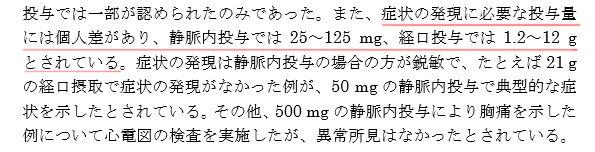 L-グルタミン酸Na発症必要量