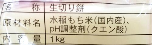 餅 原材料 1