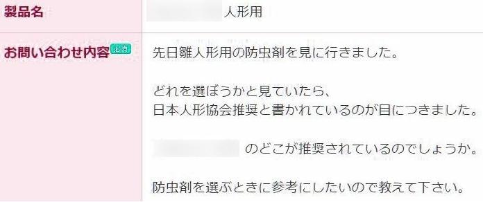 ひな人形 問い合わせ (1)