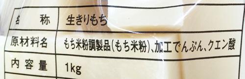 餅 原材料 2