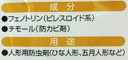ひな人形 防虫剤 原材料 2