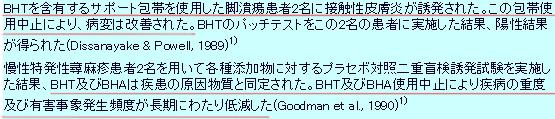 BHT(ジブチルヒドロキシトルエン)