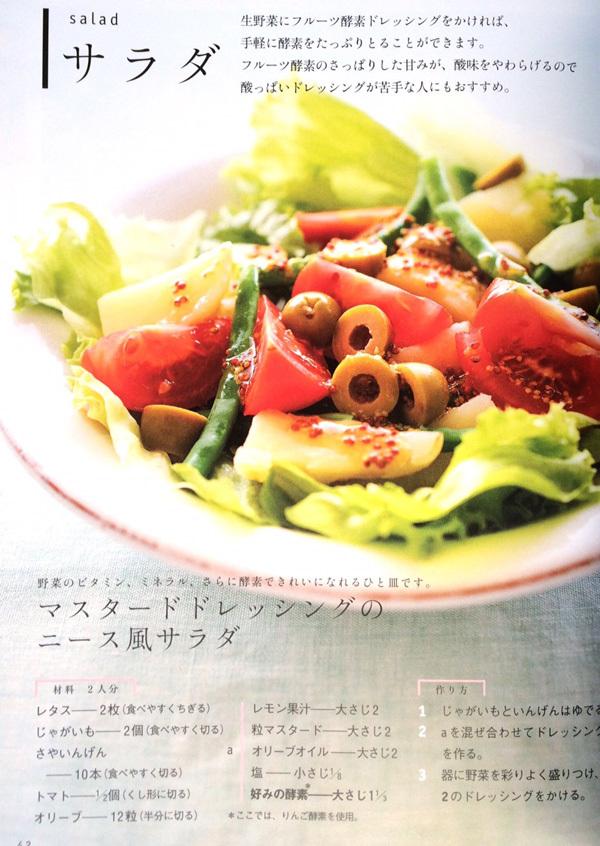「フルーツ酵素 デトックスレシピ」庄司いずみ著 (2)