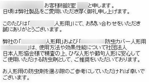 ひな人形 問い合わせ (2)