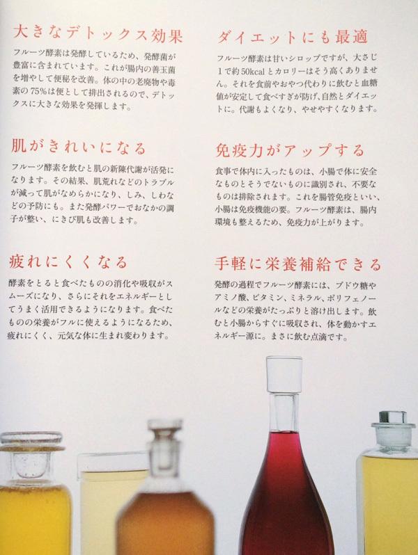 「フルーツ酵素 デトックスレシピ」庄司いずみ著 (1)