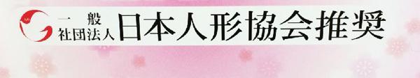 日本人形協会推奨