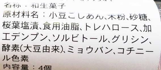 桜餅 原材料