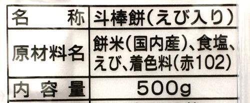 海老餅 原材料