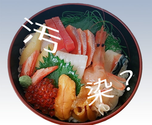 魚介類の汚染
