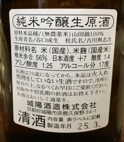 城陽酒造 (2)