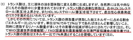 WHO(世界保健機関)とFAO(国連食糧農業機関によるトランス脂肪酸の摂取量について