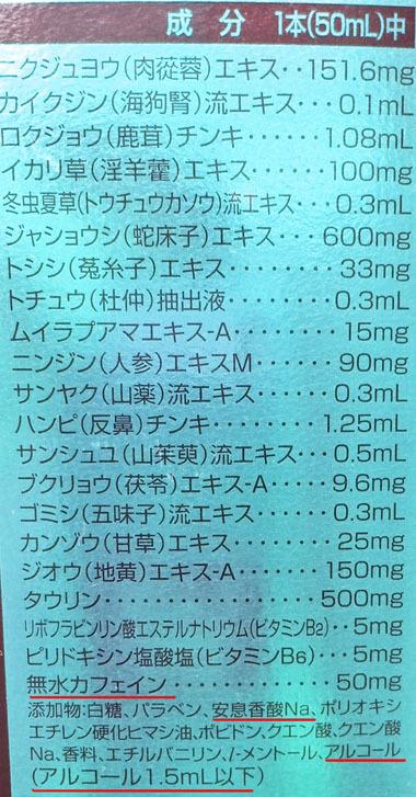 高級ドリンク剤 原材料2
