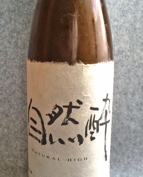 城陽酒造 (1)