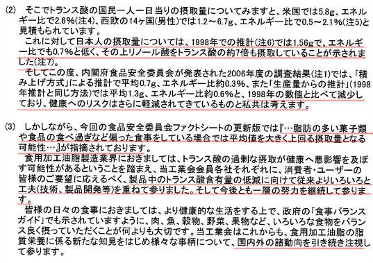 トランス脂肪酸に対する日本の取り組み