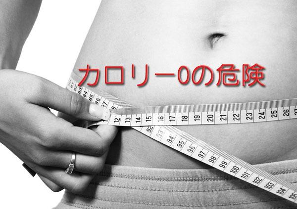 カロリー0・オフは本当にカロリーがないのか?健康への影響はどうなる