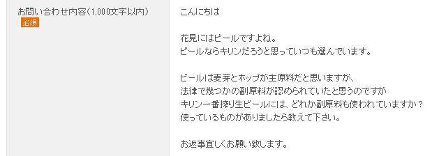 ビール 問い合わせ(1)