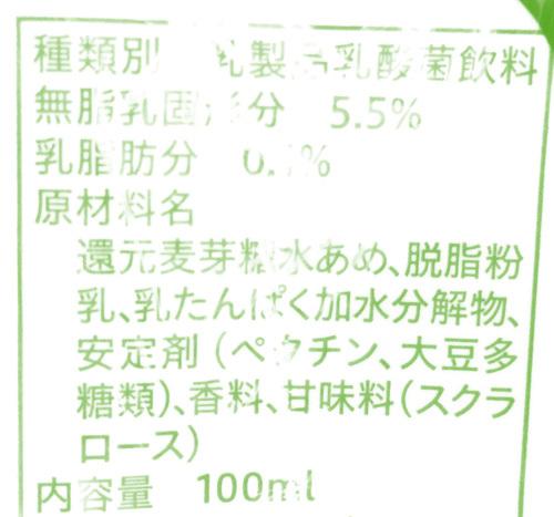 乳酸菌飲料 原材料 1