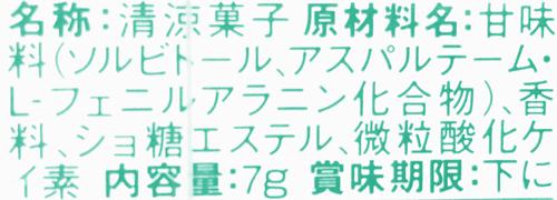 清涼菓子 原材料 (3)
