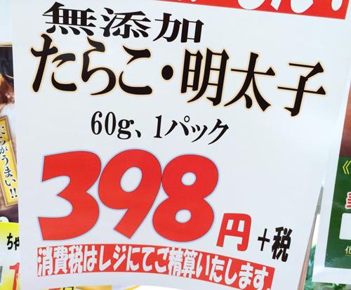 無添加 たらこ 明太子 (1)