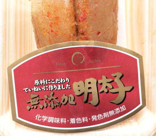 無添加 たらこ 明太子 (2)