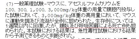 アセスルファムK (2)