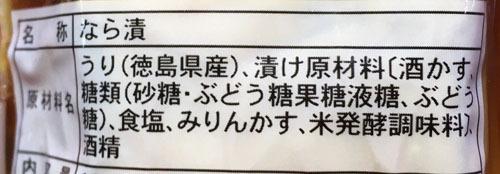 奈良漬 成分表 1