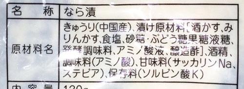 奈良漬 成分表 2