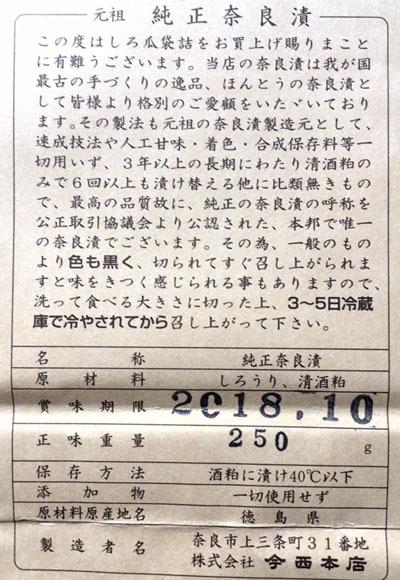 今西本店 奈良漬 4