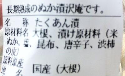 たくあん漬け 原材料 1
