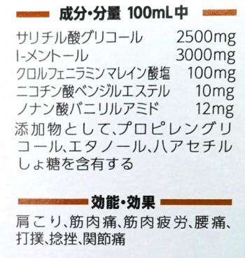 筋肉痛薬 原材料