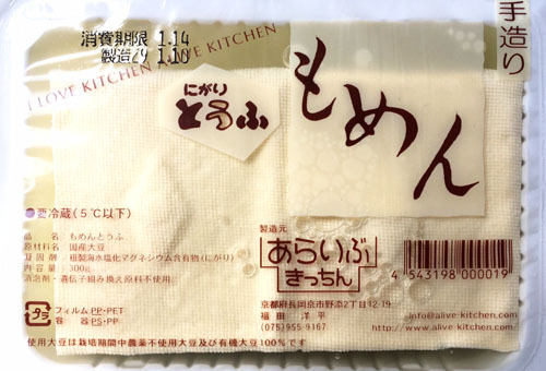 あらいぶきっちん 豆腐