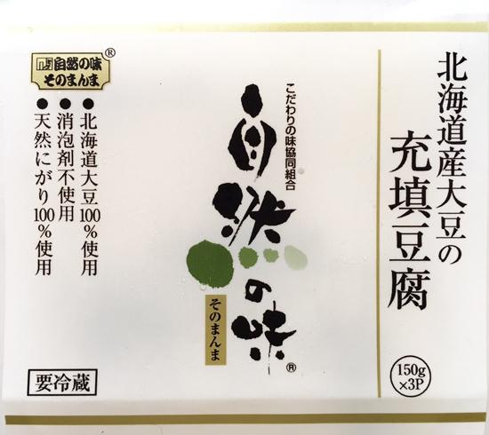 安心安全な豆腐の選び方。値段の差には理由がある