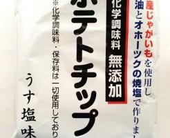 化学調味料無添加 ポテトチップス 深川油脂工業 1