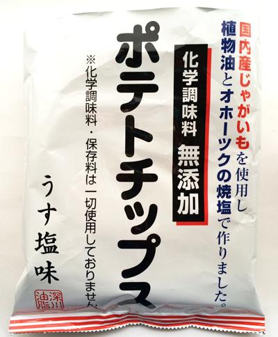 化学調味料無添加 北海道産ポテトチップスの企業努力に感動