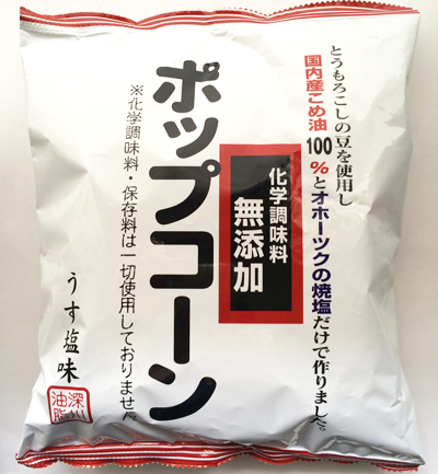 化学調味料無添加 ポップコーン 深川油脂工業
