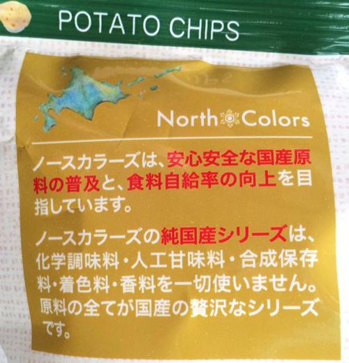 North Colors(ノースカラーズ)のポテトチップス 3