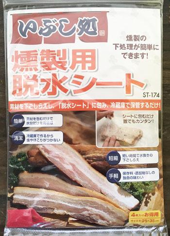 自家製 手作り 燻製 レシピ (4)