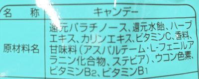 のど飴 原材料 2