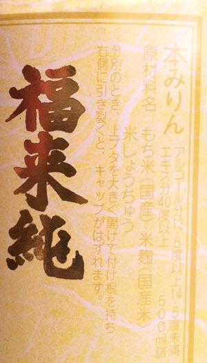 本みりん 福来純 (2)
