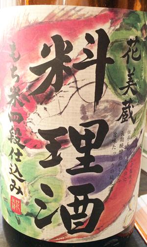 料理酒 花美蔵(はなみくら) (1)