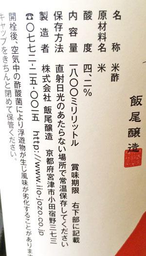 飯尾醸造 純米富士酢 (3)