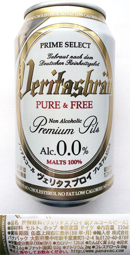 ノンアルコールビール 原材料