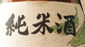 料理酒 花美蔵(はなみくら) (2)