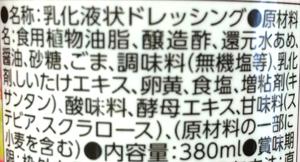 ドレッシング 原材料 (1)