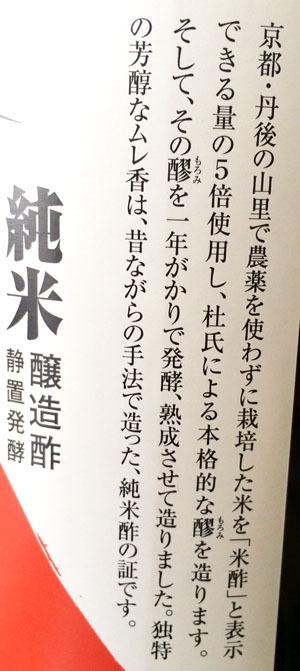 飯尾醸造 純米富士酢 (2)