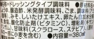 ドレッシング 原材料 (2)