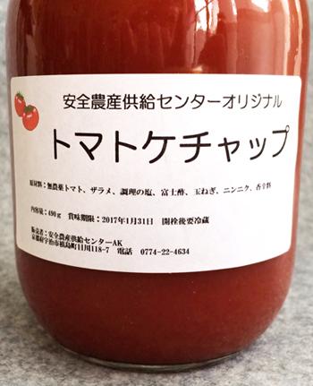 安全農産トマトケチャップ