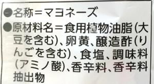 マヨネーズ 原材料