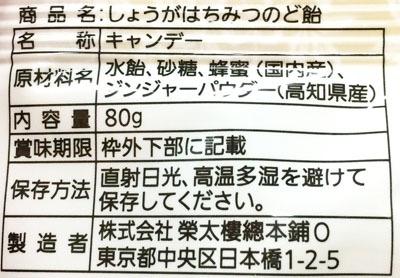 のど飴 原材料 3