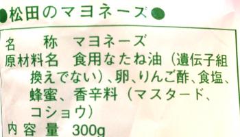 松田のマヨネーズ 2